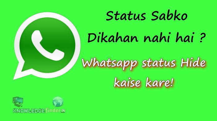 Whatsapp status hide kaise kare!