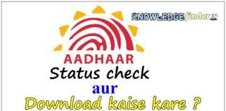 Aadhar card status kaise check kare