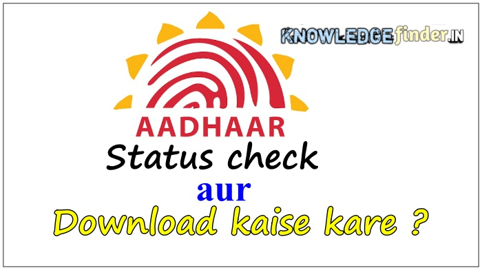 E Aadhar Card Download kaise kare