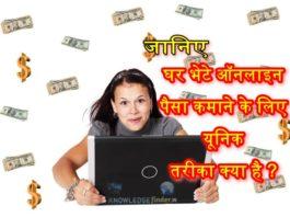 ऑनलाइन पैसा कैसे कामये