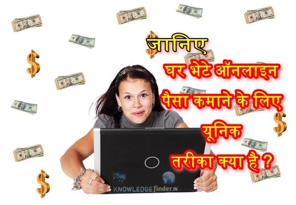 घर बैठे ऑनलाइन पैसा कैसे कमाएं !