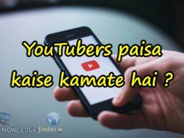Youtube se paisa kaise kamaye