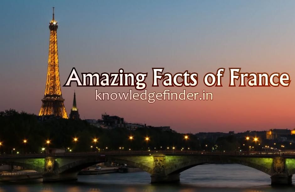 फ्रांस के रोचक तथ्य