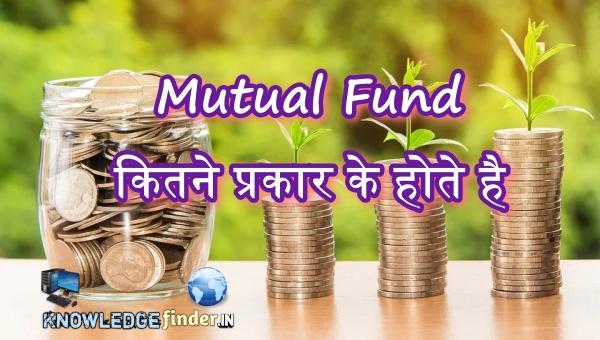Mutual Fund क्या है