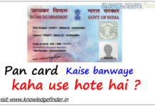 pan card full form