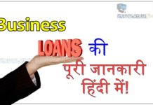business loan kya hai