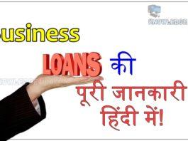 business loan kya hai