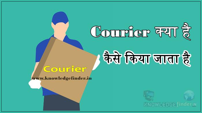courier kya hai कैसे किया जाता है पूरी जानकारी