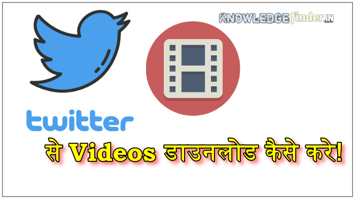 Download Videos From Twitter in Hindi Twitter से  Videos डाउनलोड कैसे करे!