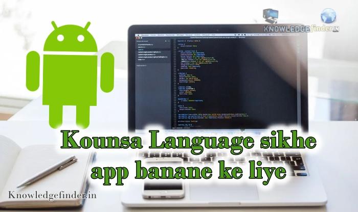 Kounsa language sikhe App banane ke liye