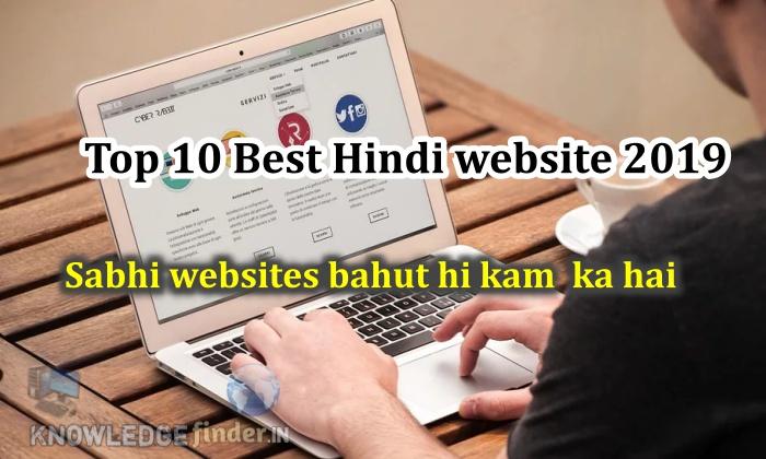 Top 10 Best Hindi website 2019