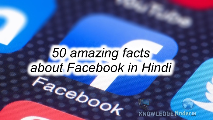 50 amazing facts about Facebook in Hindi