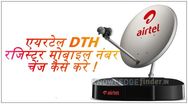 Airtel DTH Register Mobile number change kaise kare!