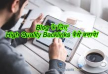 Blog के लिए High Quality Backlinks कैसे बनाये!