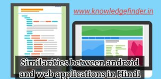 Similarities between android and web applications in Hindi
