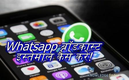 Whatsapp broadcast क्या है