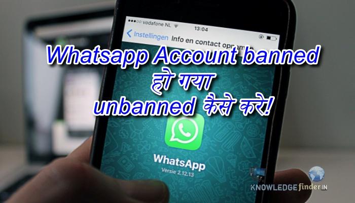 WhatsApp Banned: Unbanned kaise kare 2020