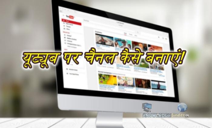 यूट्यूब पर चैनल कैसे बनाएं