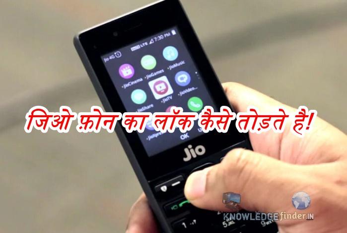 जिओ फ़ोन का लॉक कैसे तोड़ते है