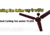 Ceiling Fan Online कहा से खरीदे 5 Best Ceiling fan under ₹1200