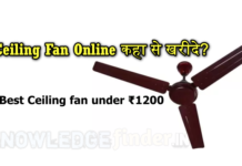 Ceiling Fan Online कहा से खरीदे 5 Best Ceiling fan under ₹1200