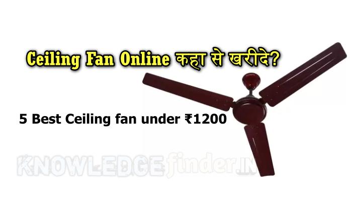 Ceiling Fan Online कहा से खरीदे? 
