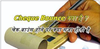 Cheque bounce क्या है