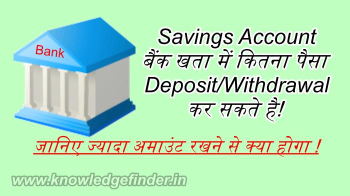 Savings Bank Account में कितना cash जमा कर सकते है ?