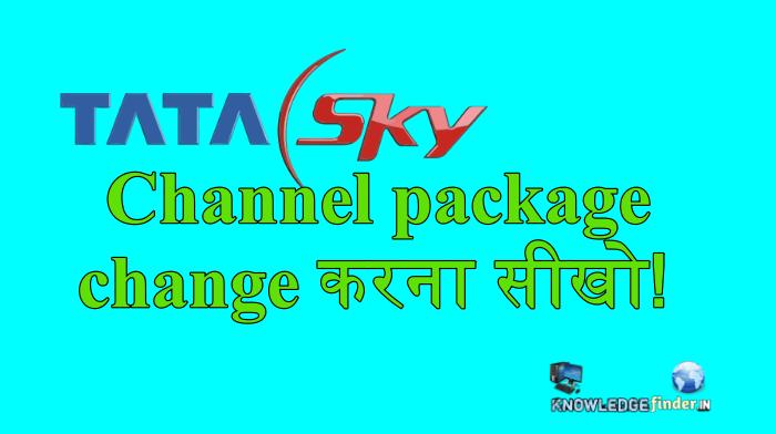 Tata Sky Plan change kaise kare
