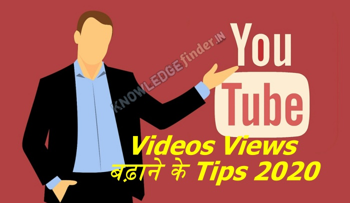 YouTube Videos Views बढ़ाने के Tips 2020