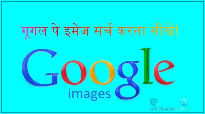 Google image search kya hai
