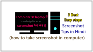 how to take screenshot in computer in Hindi