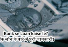 Bank se Loan kaise le