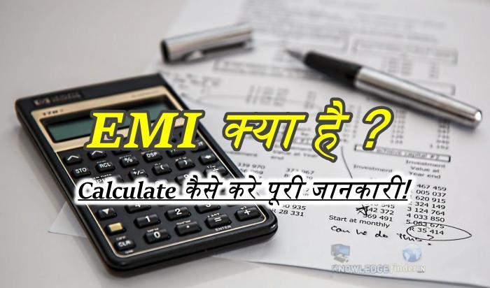 EMI full form- EMI क्या है पूरी जानकारी!