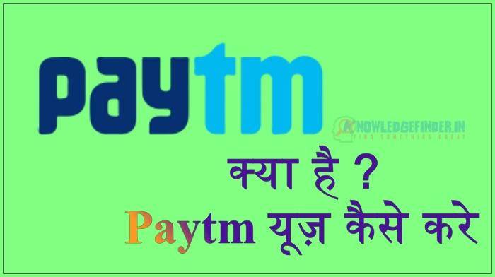 Paytm क्या है