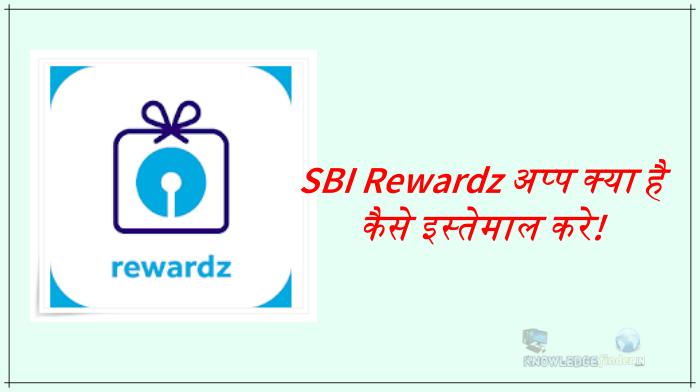 SBI Rewardz App kya hai