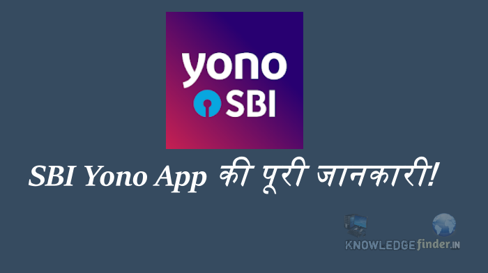 SBI Yono क्या है