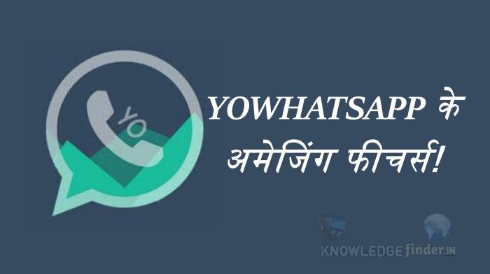 YOWHATSAPP के अमेजिंग फीचर्स
