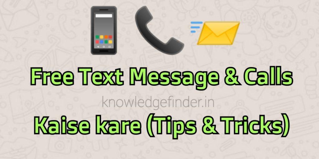 बिना mobile number के call कैसे करे