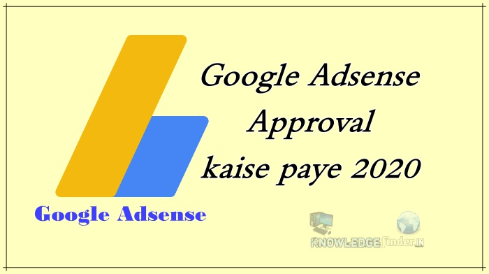 Google Adsense Approval kaise paye 2020