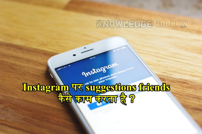 Instagram पर suggestions friends कैसे काम करता है