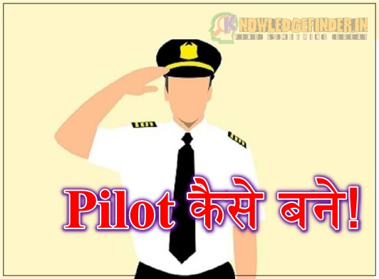 Pilot कैसे बने