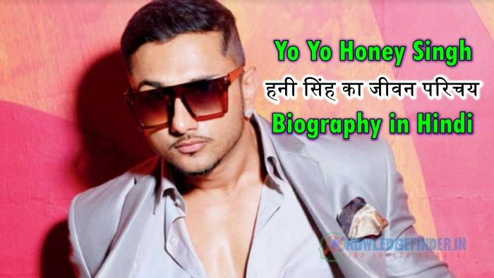 Honey Singh Biography In Hindi