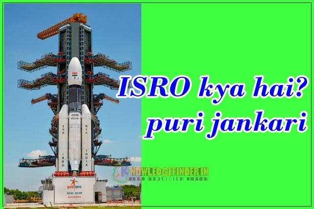 ISRO kya hai |About ISRO in Hindi!