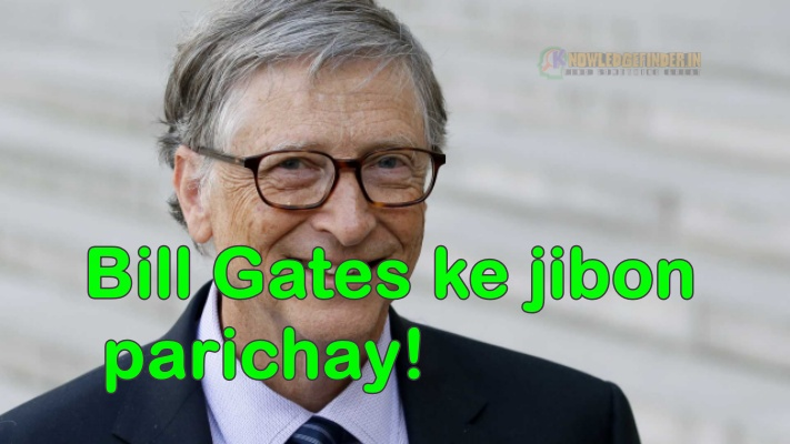 Bill Gates biography in Hindi