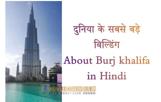 Burj Khalifa कहा है ?