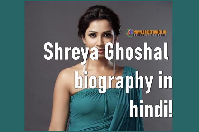 Shreya Ghoshal Biography in Hindi